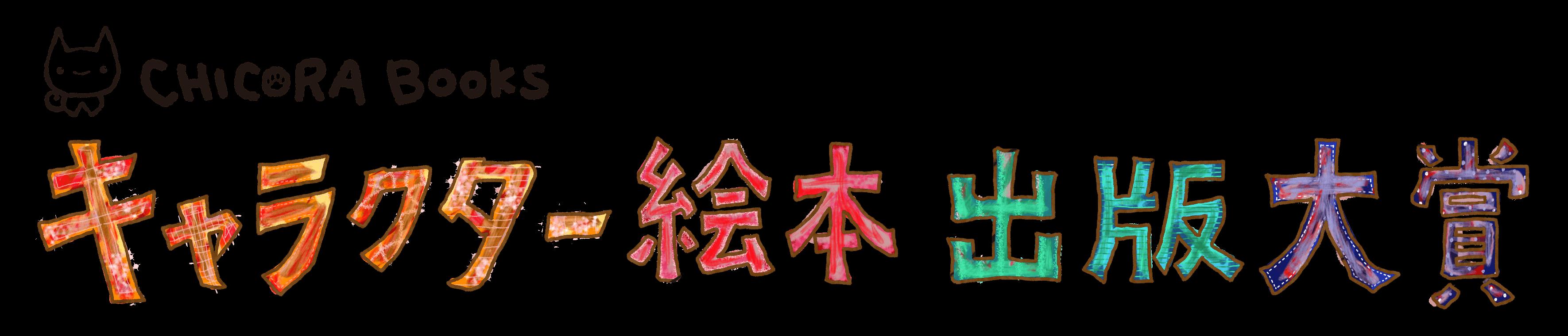 キャラクター絵本 出版大賞